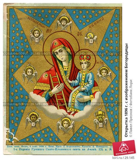 Открытка 1896 г. с изображением Богородицы, фото № 29145, снято 25 мая 2017 г. (c) Павел Преснов / Фотобанк Лори