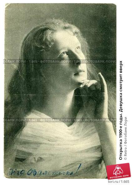 Открытка 1900-е годы. Девушка смотрит вверх, фото № 1665, снято 6 декабря 2016 г. (c) Retro / Фотобанк Лори