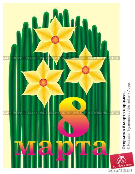 Открытка 8 марта нарциссы, иллюстрация № 213645 (c) Наталья Кузнецова / Фотобанк Лори