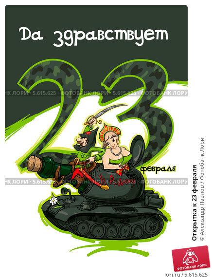 Эксклюзивная открытка с 23 февраля