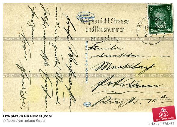 Подпись открытки на немецком языке