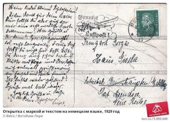 Заполните открытку на немецком