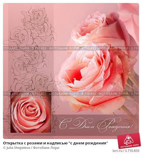 """Открытка с розами и надписью """"с днем ...: https://lori.ru/3710833"""