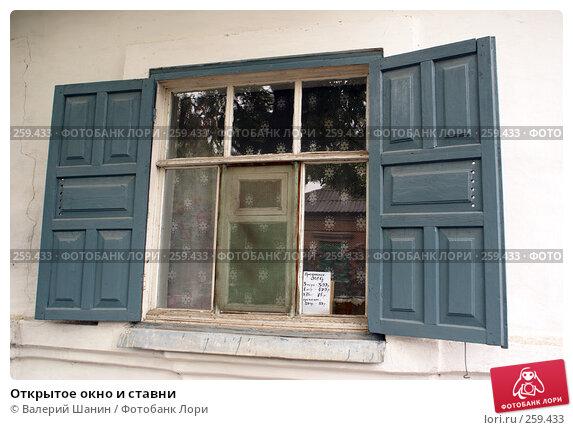 Открытое окно и ставни, фото № 259433, снято 26 сентября 2007 г. (c) Валерий Шанин / Фотобанк Лори