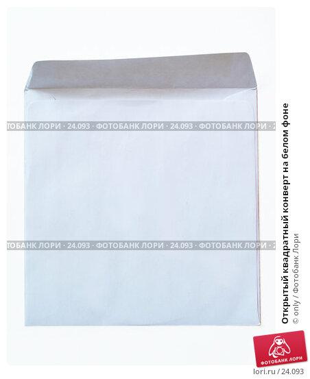 Открытый квадратный конверт на белом фоне, фото № 24093, снято 23 февраля 2007 г. (c) only / Фотобанк Лори