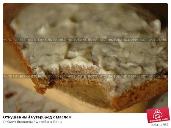Откушенный бутерброд с маслом, фото № 937, снято 21 февраля 2006 г. (c) Юлия Яковлева / Фотобанк Лори