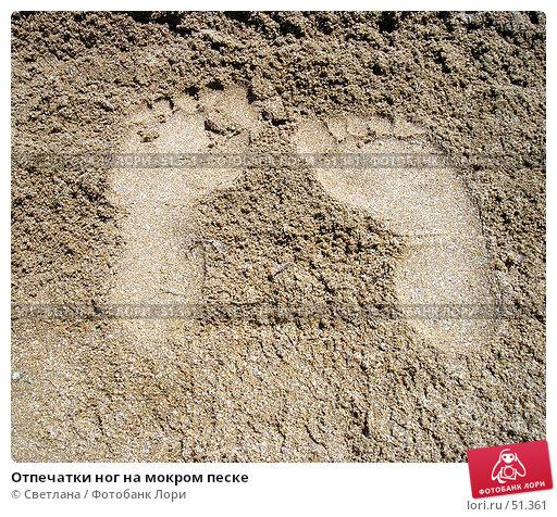 Отпечатки ног на мокром песке, фото № 51361, снято 9 июня 2007 г. (c) Светлана / Фотобанк Лори