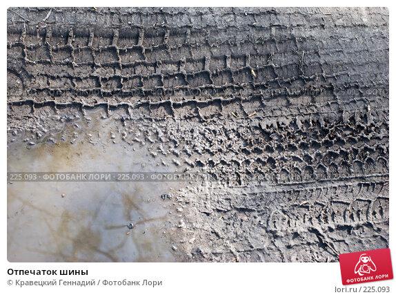 Купить «Отпечаток шины», фото № 225093, снято 1 мая 2005 г. (c) Кравецкий Геннадий / Фотобанк Лори