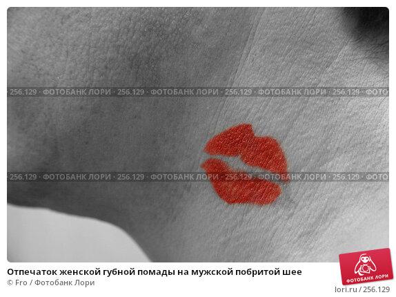 Отпечаток женской губной помады на мужской побритой шее, фото № 256129, снято 19 апреля 2008 г. (c) Fro / Фотобанк Лори