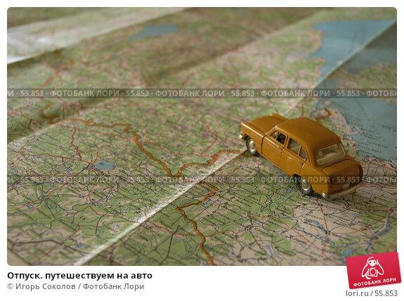 Отпуск. путешествуем на авто, фото № 55853, снято 27 мая 2017 г. (c) Игорь Соколов / Фотобанк Лори