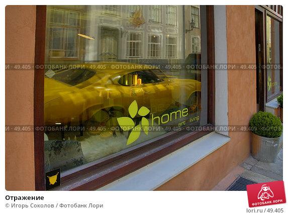 Отражение, эксклюзивное фото № 49405, снято 7 декабря 2016 г. (c) Игорь Соколов / Фотобанк Лори