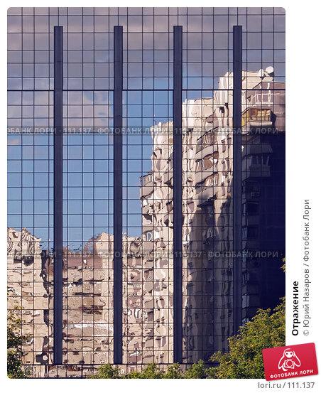 Отражение, фото № 111137, снято 2 октября 2004 г. (c) Юрий Назаров / Фотобанк Лори