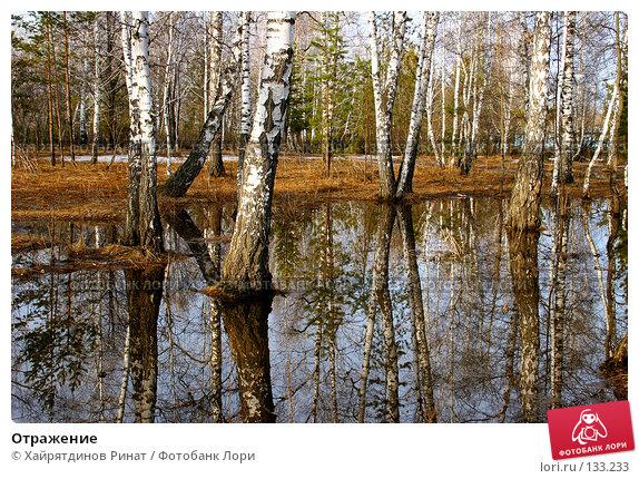 Отражение, фото № 133233, снято 12 апреля 2006 г. (c) Хайрятдинов Ринат / Фотобанк Лори