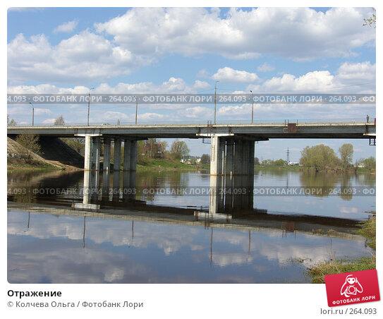 Отражение, фото № 264093, снято 27 апреля 2008 г. (c) Колчева Ольга / Фотобанк Лори