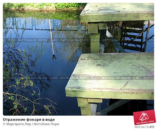 Купить «Отражение фонаря в воде», фото № 3405, снято 21 мая 2006 г. (c) Маргарита Лир / Фотобанк Лори
