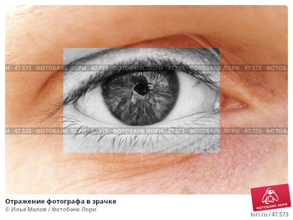 Отражение фотографа в зрачке, фото № 47573, снято 15 апреля 2007 г. (c) Илья Малов / Фотобанк Лори