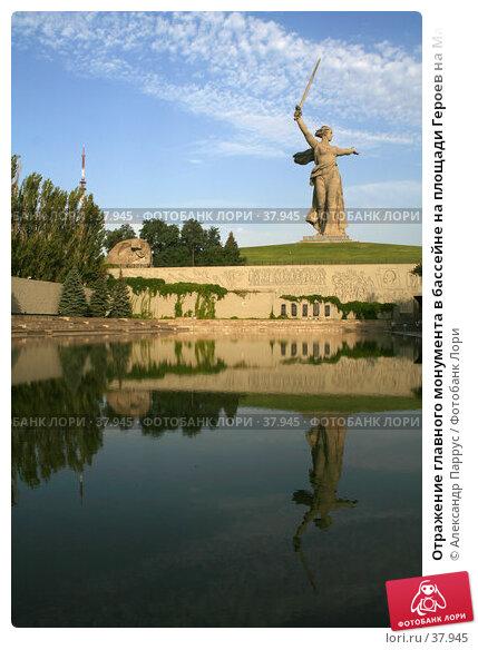Купить «Отражение главного монумента в бассейне на площади Героев на Мамаевом кургане в Волгограде», фото № 37945, снято 3 сентября 2006 г. (c) Александр Паррус / Фотобанк Лори