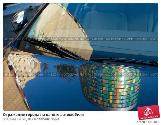 Отражение города на капоте автомобиля, фото № 145309, снято 26 сентября 2007 г. (c) Юрий Синицын / Фотобанк Лори