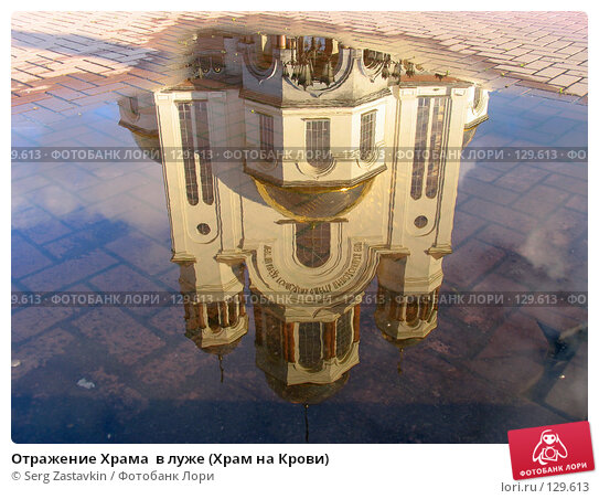 Купить «Отражение Храма  в луже (Храм на Крови)», фото № 129613, снято 7 июня 2005 г. (c) Serg Zastavkin / Фотобанк Лори