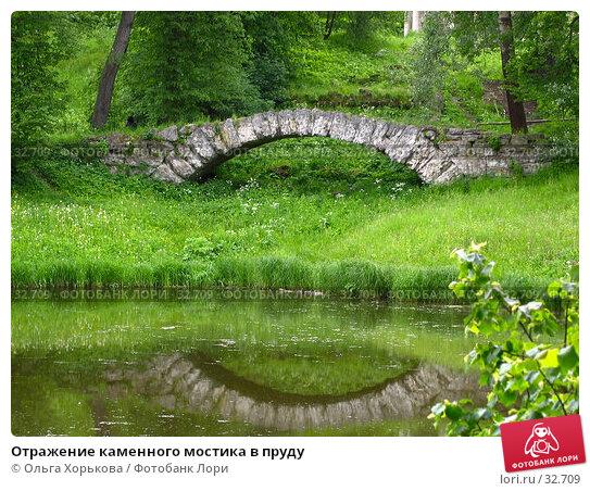 Отражение каменного мостика в пруду, фото № 32709, снято 19 июня 2004 г. (c) Ольга Хорькова / Фотобанк Лори