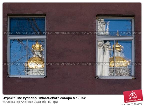 Купить «Отражение куполов Никольского собора в окнах», эксклюзивное фото № 156465, снято 4 мая 2007 г. (c) Александр Алексеев / Фотобанк Лори