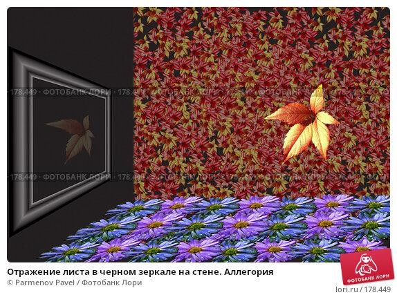 Отражение листа в черном зеркале на стене. Аллегория, фото № 178449, снято 21 декабря 2007 г. (c) Parmenov Pavel / Фотобанк Лори