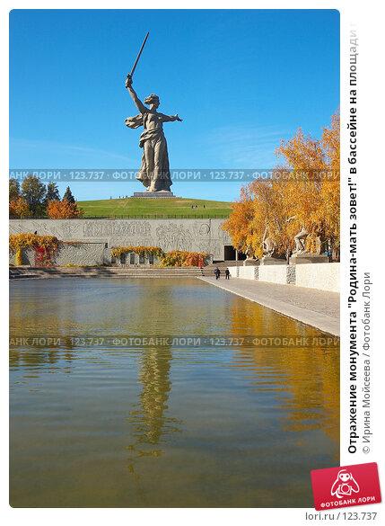 """Отражение монумента """"Родина-мать зовет!"""" в бассейне на площади героев.  Мамаев курган. Волгоград. Осень., фото № 123737, снято 23 октября 2007 г. (c) Ирина Мойсеева / Фотобанк Лори"""