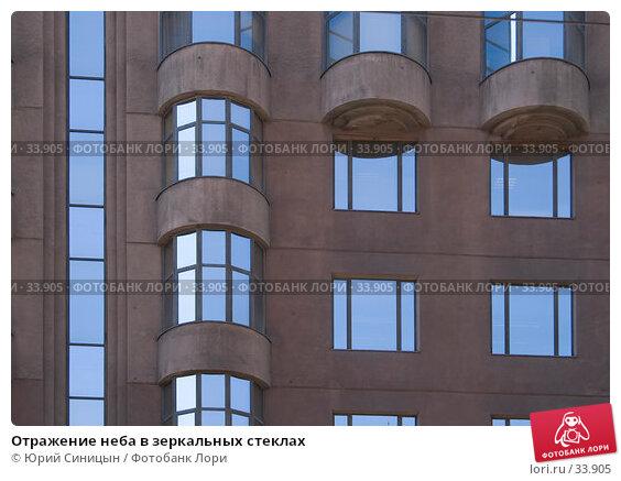 Отражение неба в зеркальных стеклах, фото № 33905, снято 15 апреля 2007 г. (c) Юрий Синицын / Фотобанк Лори
