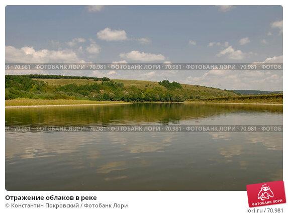 Отражение облаков в реке, фото № 70981, снято 6 августа 2007 г. (c) Константин Покровский / Фотобанк Лори