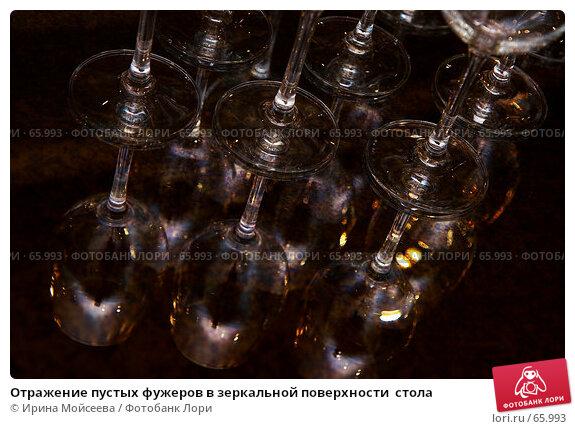 Отражение пустых фужеров в зеркальной поверхности  стола, эксклюзивное фото № 65993, снято 21 июля 2007 г. (c) Ирина Мойсеева / Фотобанк Лори