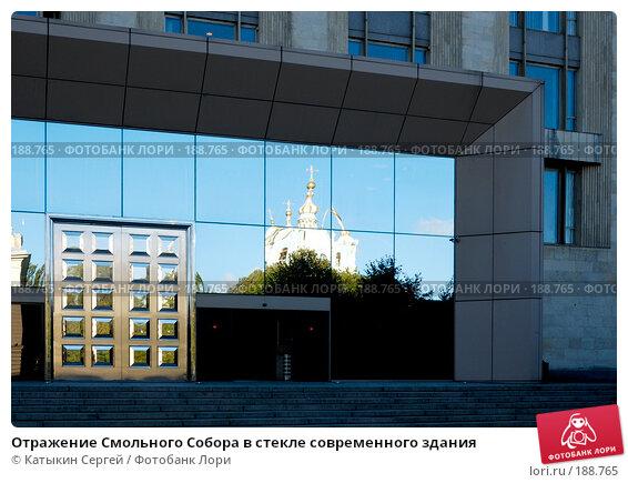 Отражение Смольного Собора в стекле современного здания, фото № 188765, снято 1 сентября 2007 г. (c) Катыкин Сергей / Фотобанк Лори