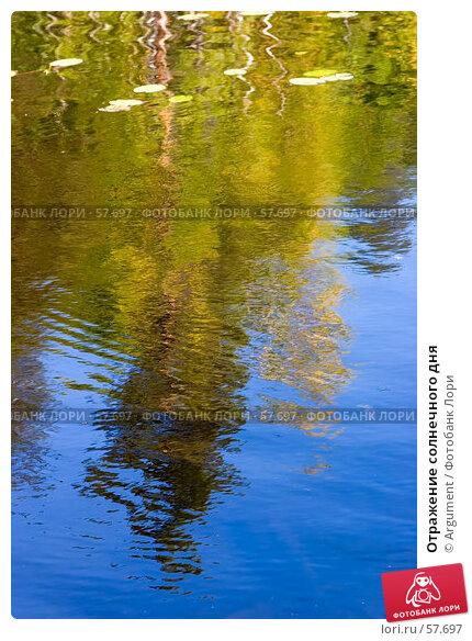 Отражение солнечного дня, фото № 57697, снято 10 августа 2006 г. (c) Argument / Фотобанк Лори
