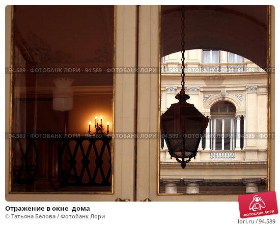 Отражение в окне  дома, эксклюзивное фото № 94589, снято 24 мая 2006 г. (c) Татьяна Белова / Фотобанк Лори