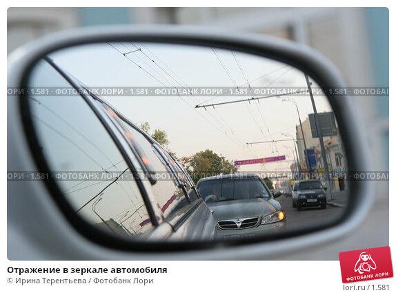 Отражение в зеркале автомобиля, эксклюзивное фото № 1581, снято 9 сентября 2005 г. (c) Ирина Терентьева / Фотобанк Лори