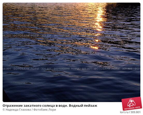 Отражение закатного солнца в воде. Водный пейзаж, фото № 309801, снято 26 сентября 2007 г. (c) Надежда Глазова / Фотобанк Лори