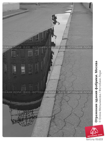 Купить «Отражение здания фабрики. Москва», фото № 8633, снято 6 августа 2006 г. (c) Елена Мельникова / Фотобанк Лори