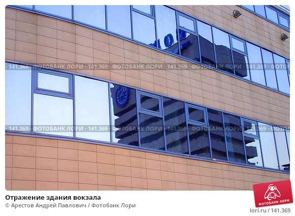 Отражение здания вокзала, фото № 141369, снято 2 августа 2007 г. (c) Арестов Андрей Павлович / Фотобанк Лори