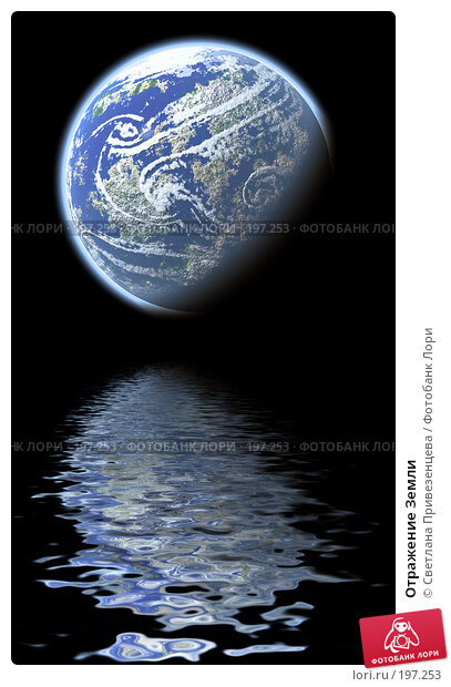 Отражение Земли, иллюстрация № 197253 (c) Светлана Привезенцева / Фотобанк Лори