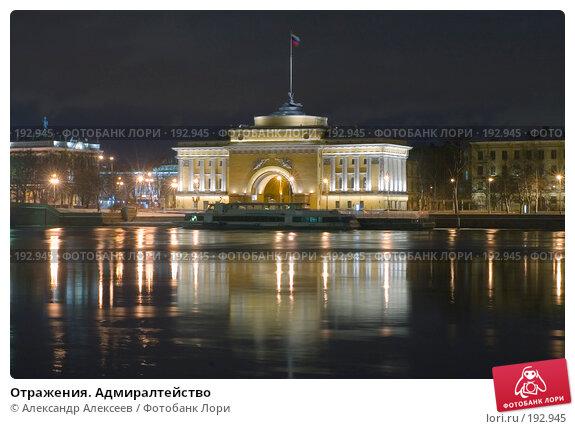 Отражения. Адмиралтейство, эксклюзивное фото № 192945, снято 28 января 2008 г. (c) Александр Алексеев / Фотобанк Лори