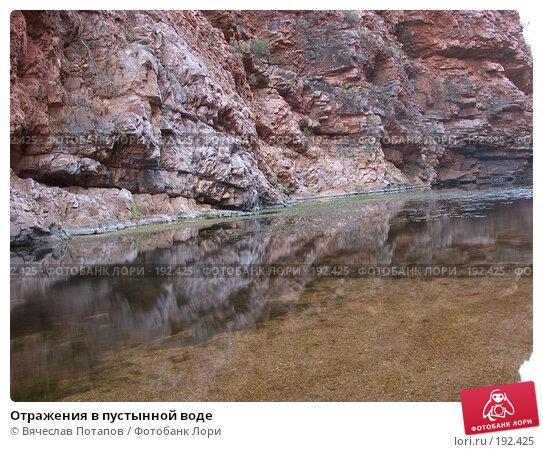Отражения в пустынной воде, фото № 192425, снято 13 октября 2006 г. (c) Вячеслав Потапов / Фотобанк Лори