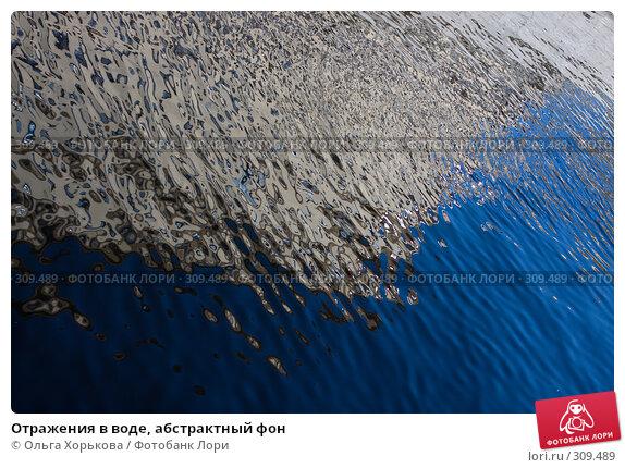 Отражения в воде, абстрактный фон, фото № 309489, снято 20 апреля 2008 г. (c) Ольга Хорькова / Фотобанк Лори