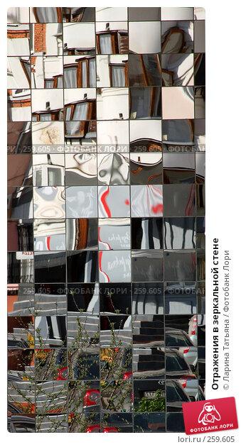 Отражения в зеркальной стене, фото № 259605, снято 23 апреля 2008 г. (c) Ларина Татьяна / Фотобанк Лори
