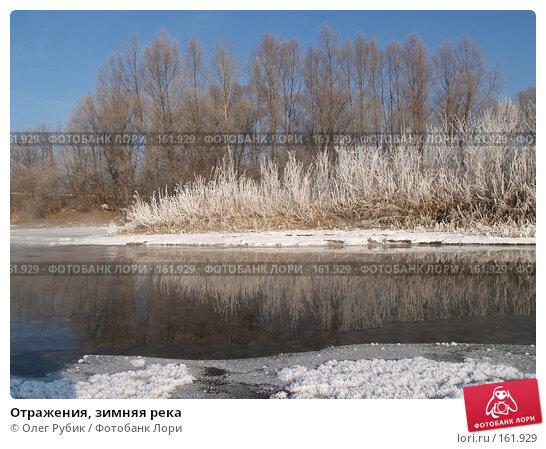 Отражения, зимняя река, фото № 161929, снято 26 декабря 2007 г. (c) Олег Рубик / Фотобанк Лори