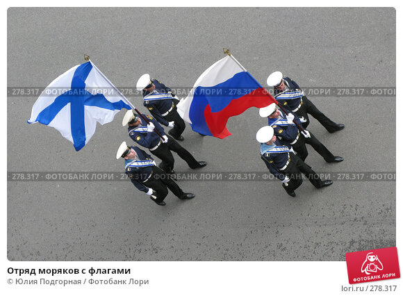 Отряд моряков с флагами, фото № 278317, снято 7 мая 2008 г. (c) Юлия Селезнева / Фотобанк Лори