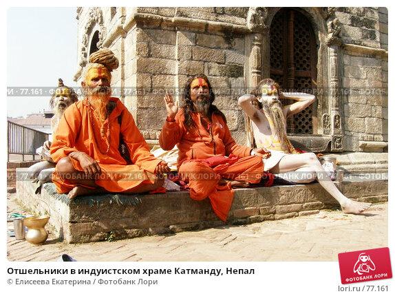 Отшельники в индуистском храме Катманду, Непал, фото № 77161, снято 14 января 2007 г. (c) Елисеева Екатерина / Фотобанк Лори