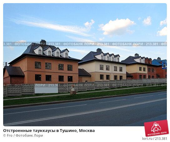 Отстроенные таунхаусы в Тушино, Москва, фото № 213381, снято 8 мая 2004 г. (c) Fro / Фотобанк Лори