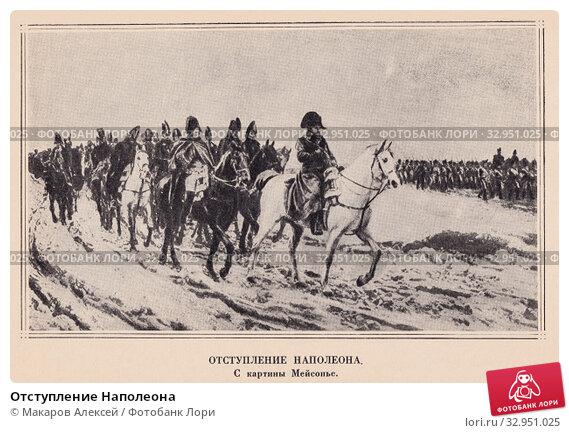 Отступление Наполеона. Стоковая иллюстрация, иллюстратор Макаров Алексей / Фотобанк Лори