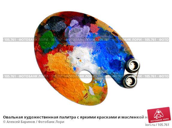 Овальная художественная палитра с яркими красками и масленкой на белом фоне, фото № 105761, снято 29 октября 2007 г. (c) Алексей Баринов / Фотобанк Лори