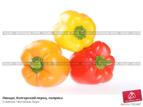 Овощи, болгарский перец, паприка, фото № 152681, снято 4 января 2007 г. (c) Astroid / Фотобанк Лори