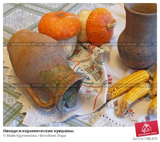 Овощи и керамические кувшины, фото № 180673, снято 10 ноября 2006 г. (c) Майя Крученкова / Фотобанк Лори